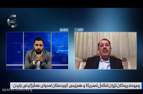 فیدیو  //  علاقات ايران مع امريكا وإقليم كردستان بعد انتخاب «جو بایدن»